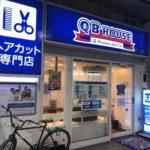 QBハウス 神田駅前店