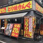 とり焼きんぐ 神田店