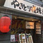やきとり道場 上田屋 神保町店