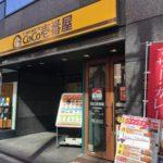 カレーハウスCoCo壱番屋(ココイチ)千代田区麹町店