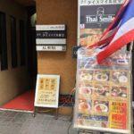 タイ料理専門店、タイスマイル食堂