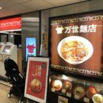 万世麺店(まんせいめんてん)有楽町店