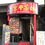 京華茶楼(キョウカチャロウ)麹町店