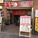 四川料理 食為鮮(ショクイセン)六番町店