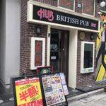 英国風パブ、HUB(ハブ)チョムチョム秋葉原店