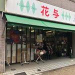 Flower Shop 花与(はなよ)