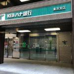KEBハナ銀行 東京支店