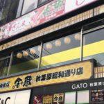 きんくら酒場 金の蔵 秋葉原昭和通り店
