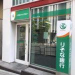 りそな銀行 麹町日テレ通り出張所 無人ATM