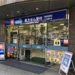 ウエルシア(welcia)千代田麹町店
