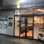 カレーショップ、C&C CURRY SHOP Echikafit 永田町店
