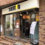ドトールコーヒーショップ(DOUTOR COFFEE SHOP)麹町店
