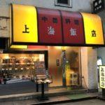 中国料理、上海飯店(シャンハイハンテン)