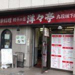 中華料理・餃子の店、洋々亭(ようようてい)九段坂下店