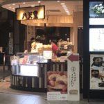 八天堂(はってんどう)東京メトロ永田町駅店