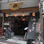 居酒屋 岬(みさき)