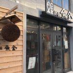 市ヶ谷魚金(うおきん)