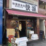 秋葉原漁港 快海(かいかい)