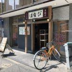 自家製うどん・串揚げ居酒屋、はなび 東神田店