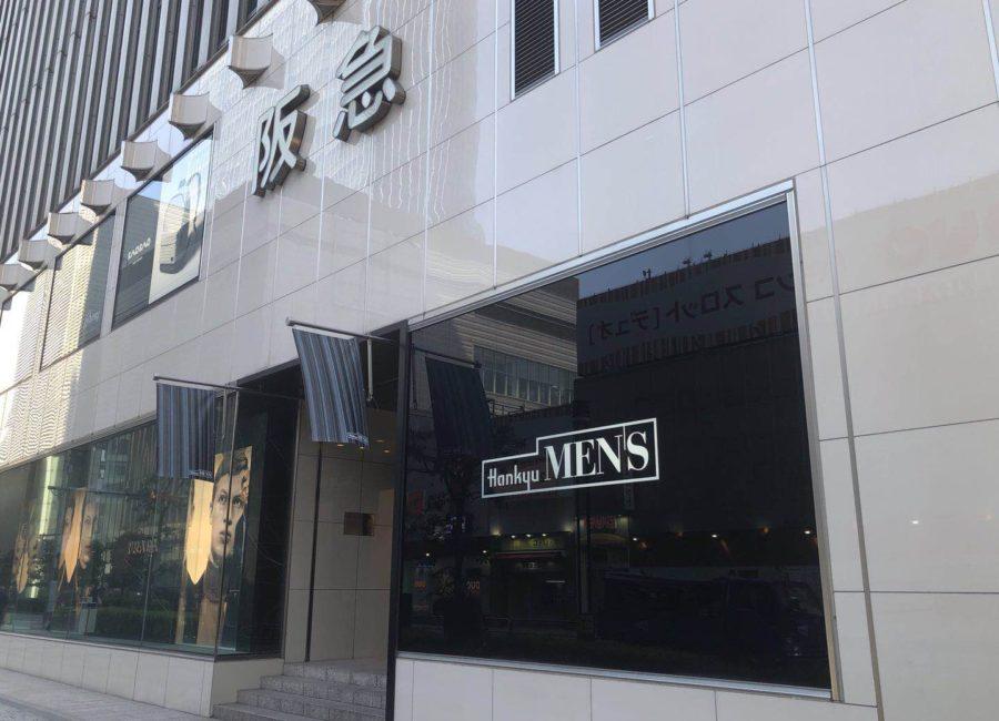 09d08394ec55 阪急メンズ東京(HANKYU MEN'S TOKYO) | 千代田より