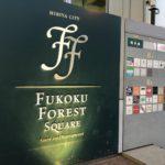 FUKOKU FOREST SQUARE(フコクフォレストスクウェア)