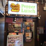 Pepper Lunch(ペッパーランチ)秋葉原店