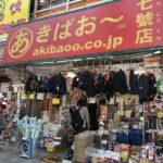 あきばお~七號店(7号店)