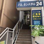 ジムセントラル24 神田