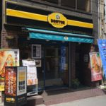 ドトールコーヒーショップ(DOUTOR COFFEE SHOP)神田西口店