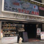 パセラリゾーツ 秋葉原電気街店