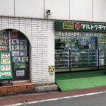 マルトクチケット 神田北口店