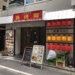 嘉徳園(カトクエン)神田本店