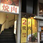 有楽町駅前の焼肉店、有楽苑(ゆうらくえん)