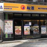松屋(まつや)神田西口店