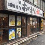 海鮮居酒屋おくまん 神田店