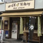 神田駅北口前の立ち食いうどん店、ゆず屋製麺所