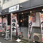 秋葉原つけ麺 油そば 楽(がく)