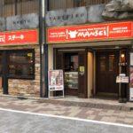 肉の万世 神田駅前店(2F:万世焼肉)