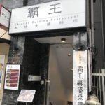 覇王(はおう)神田本店