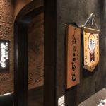 鉄板焼きとワインのお店、鉄板二百℃(てっぱんにひゃくど)秋葉原店