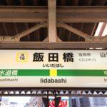 飯田橋駅周辺の100円ショップ(百均)まとめ