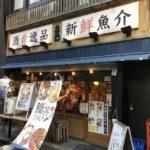 魚盛(うおもり)御茶ノ水店