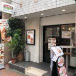 Imbiss hareico(インビスハライコ)九段下店