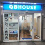 QBハウス 秋葉原駅店