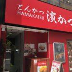 とんかつ 濱かつ JRお茶の水店
