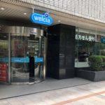 ウエルシア(welcia)神田小川町2号店