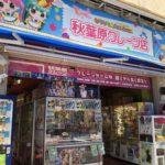 キラキラAsobox(アソボックス)秋葉原クレーン店