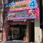 キラキラAsobox(アソボックス)4号店