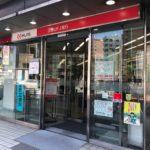 三菱UFJ銀行 秋葉原支店
