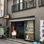 尾張屋(おわりや)神田富山町店